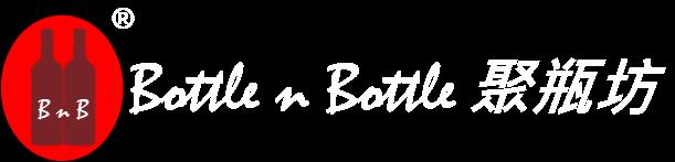 Bottle N Bottle 聚瓶坊